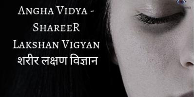 Angha Vidya - Shareer Lakshan Vigyan शरीरलक्षण विज्ञान