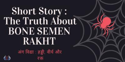 Short Story : The Truth About BONE SEMEN RAKHT : अंग विद्या : हड्डी, वीर्य और रक्त