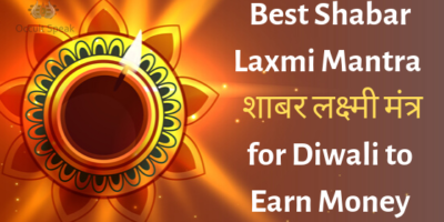 Best Shabar Laxmi Mantra : शाबर लक्ष्मी मंत्र for Diwali to Earn Money