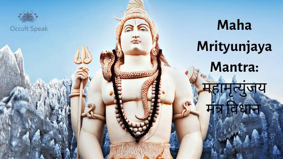 Maha Mrityunjaya Mantra: महामृत्युंजय मंत्रविधानऔर जप का लाभ