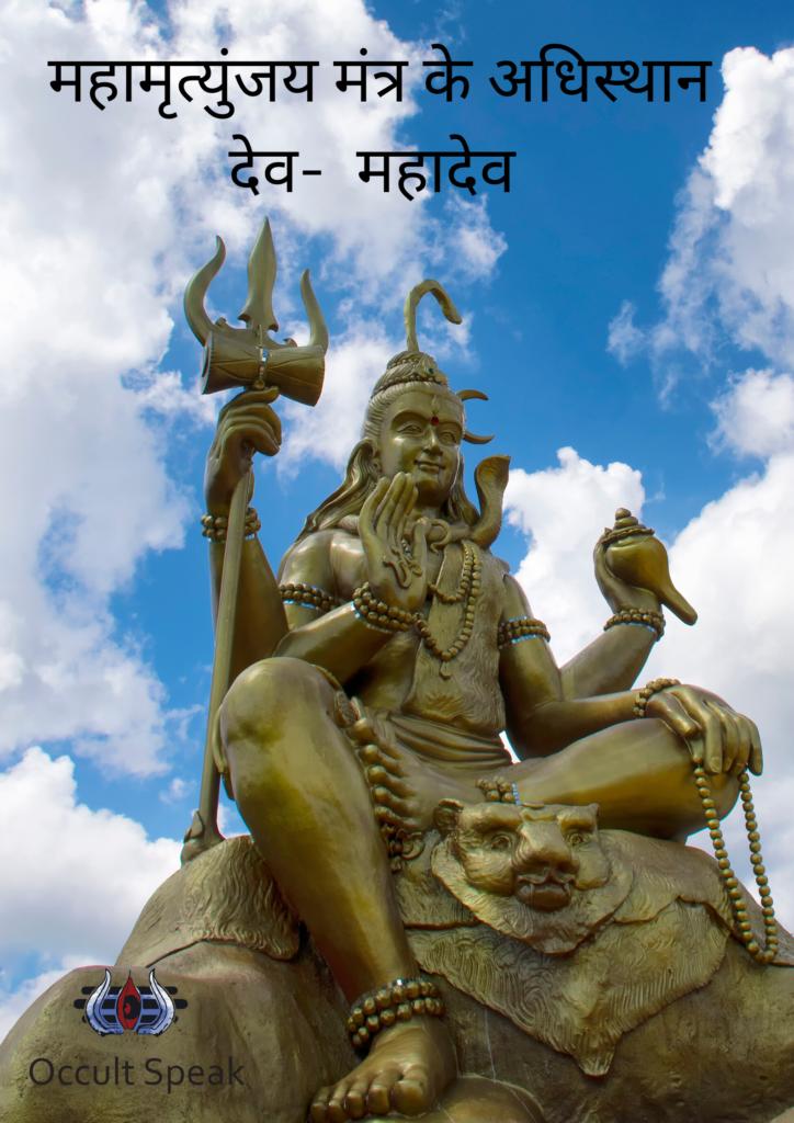 Maha Mrityunjaya Mantra: महामृत्युंजय मंत्रविधान - लघु मृत्युंजय मंत्र : जप का लाभ