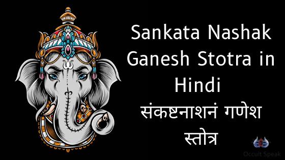 Sankata Nashak Ganesh Stotra in Hindi संकष्टनाशनंगणेश स्तोत्र