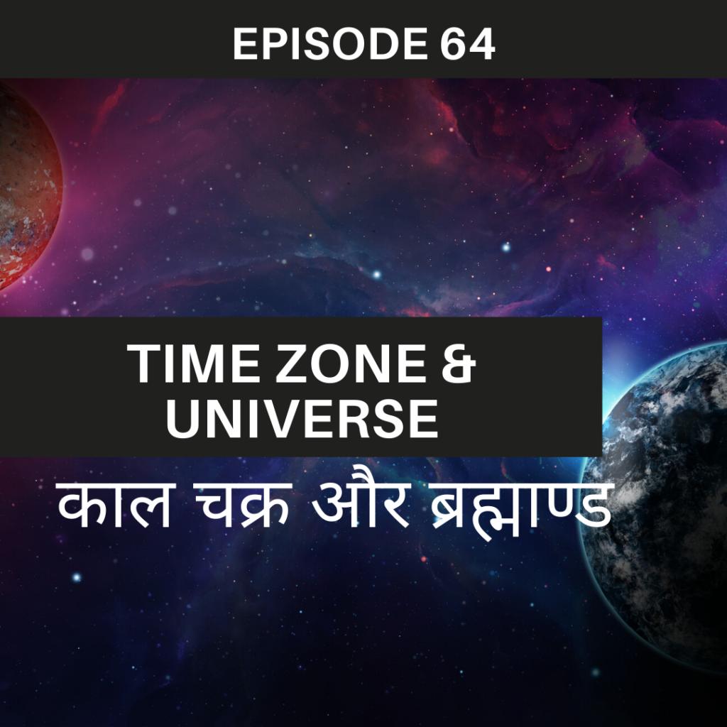 What do you mean by Time Zone? काल चक्र और ब्रह्माण्ड के रहस्य