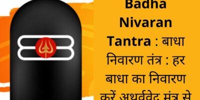 Badha Nivaran Tantra