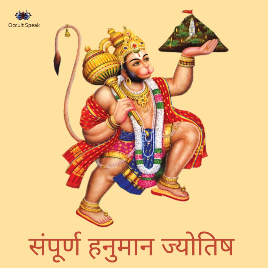 hanuman prashanavali