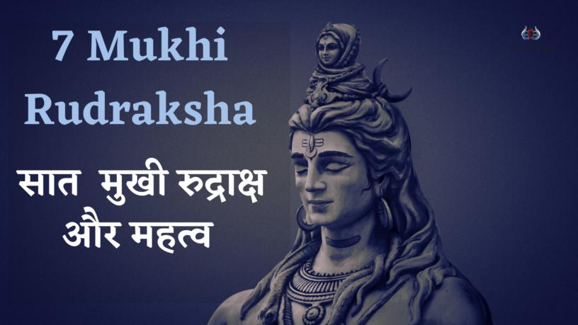 8 Mukhi Rudraksha